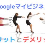Googleマイビジネス,メリット,デメリット