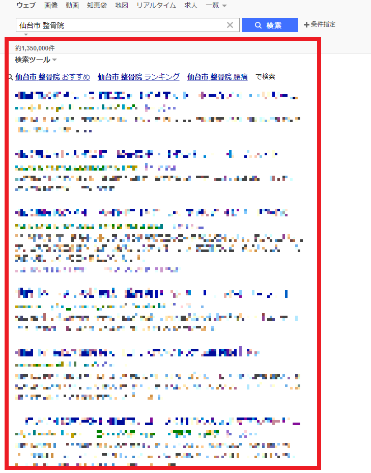 ヤフー検索エンジン
