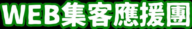 WEB集客応援団